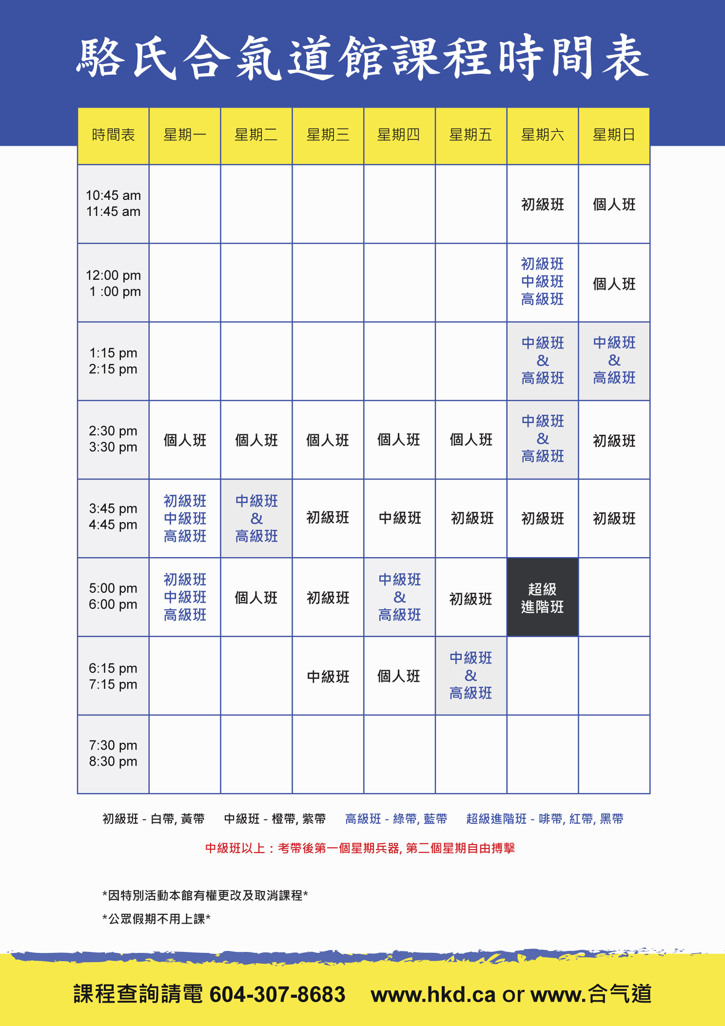 2019 Class Schedule Chinese
